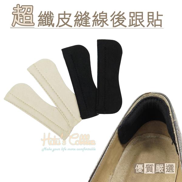超纖皮縫線後跟貼.膚/黑.配件 鞋材【鞋鞋俱樂部】【906-F36】