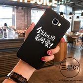 三星c5手機殼情侶c7保護套三星c7000黑白簡約男女款c5000創意軟殼 免運快速出貨