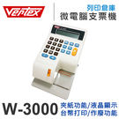 VERTEX世尚 W-3000 微電腦 ...
