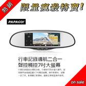 【送32G】 PAPAGO! GoSafe A723 聲控導航+後視鏡行車記錄器 (支援倒車顯影) 另 688D 698 F770 GOPAD7