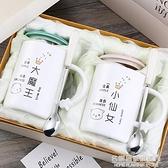 一對馬克杯帶蓋勺情侶杯杯子女陶瓷咖啡杯創意杯牛奶杯辦公室水杯名購居家