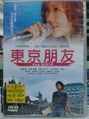 挖寶二手片-M14-005-正版DVD*日片【東京朋友】-大塚愛*瑛太