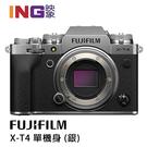 【6期0利率】FUJIFILM X-T4 單機身 銀色 恆昶公司貨 富士 XT4