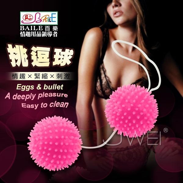 傳說情趣~ Eggs bullets-剌鬚型陰道挑逗+鍛鍊多功能縮陰球