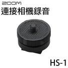 【非凡樂器】Zoom HS-1 / HS1 熱靴連接環 / 連接單眼數位相機 / 適用 H1 H4n