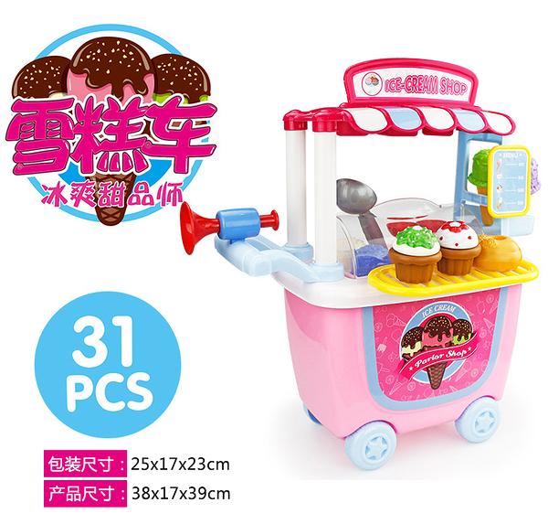 *幼之圓*最新款~冰淇淋購物餐車~超可愛的冰淇淋糖果店鋪家家酒玩具