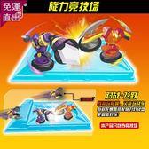 陀螺戰斗盤靈動創想正版魔幻陀螺4代5玩具駝坨螺配件大號對戰斗盤加厚競技場-【快速出貨】