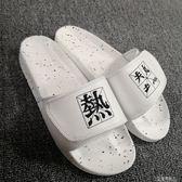 夏新款韓版個性潮牌男士時尚情侶外穿拖鞋陳冠希潮男一字拖花間公主