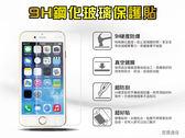 『9H鋼化玻璃保護貼』Xiaomi 小米A1 5.5吋 非滿版 鋼化玻璃貼 螢幕保護貼 保護膜 9H硬度
