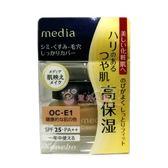 media 媚點粉嫩保濕礦物粉底霜健康膚色25g OC E1 SPF25 PA Kaneb