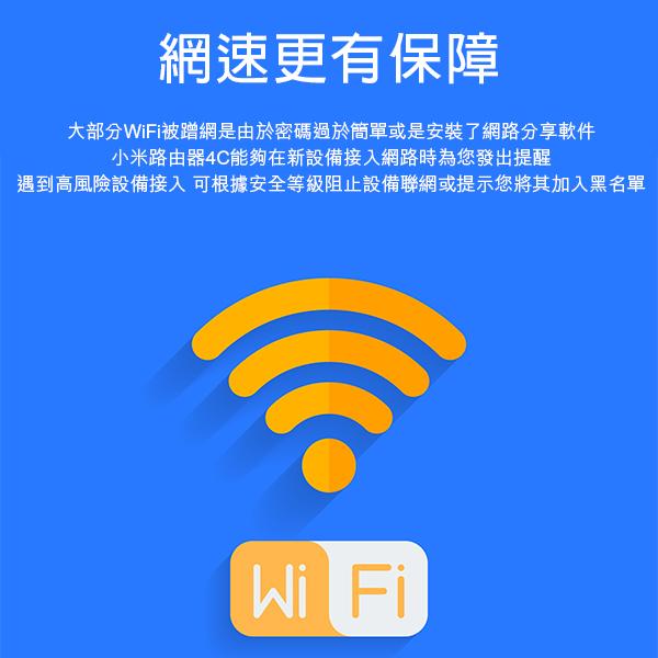 【刀鋒】小米路由器4C 現貨 當天出貨 WiFi 網路分享器 四天線 無線上網 智慧防盜連