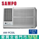 SAMPO聲寶7-9坪AW-PC50L左吹窗型冷氣空調_含 配送到府+標準安裝【愛買】