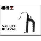 Nanlite BH-FZ60〔Forza 60適用〕電池手柄