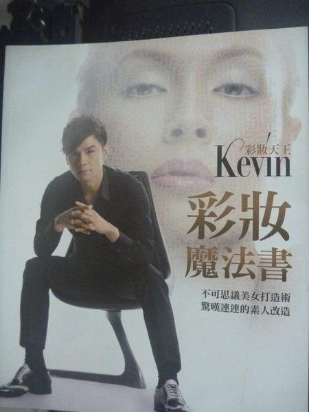 【書寶二手書T4/美容_WED】彩妝天王Kevin:彩妝魔法書_Kevin