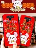 DZ鼠年三星S8手機殼本命年note8過年情侶s9plus個性創意S10 新款潮牌note9全包邊 【米家科技】