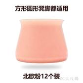 靜音硅膠椅子腳套保護腳墊桌腿椅子腿墊凳子桌椅腿套桌角墊凳腳套 FX5190 【MG大尺碼】