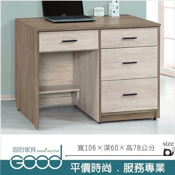 《固的家具GOOD》454-001-AG 艾妮雅雙色3.5尺辦公桌/書桌