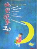【書寶二手書T9/兒童文學_KOR】晚安故事365(三)_鄭明進