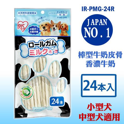 PetLand寵物樂園【日本IRIS】棒型牛奶風味皮骨PMG - 24R / 牛皮骨 / 寵物零食