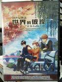 影音專賣店-Y32-011-正版DVD-動畫【創世紀傳說 世界的彼岸】-日語發音