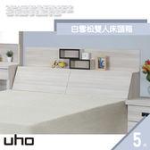 床頭箱【UHO】白雪松5尺雙人床頭箱
