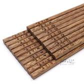 創意個性雞翅木筷子家用實木無漆無蠟10雙家庭裝木質餐具套裝【非凡】