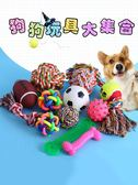 狗狗玩具耐咬幼犬磨牙寵物球金毛泰迪發聲玩具 全館免運