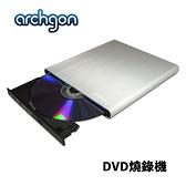 archgon 亞齊慷 MD-8107S-U3 DVDRW DVD燒錄燒錄機 (銀)