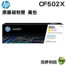 HP 202X CF502X 502X Y 黃色 原廠碳粉匣 盒裝 適用M254DW M281FDW M280
