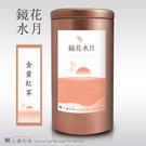 金萱紅茶(100g) 帶有淡淡奶香的茶湯 入喉滑順。鏡花水月。