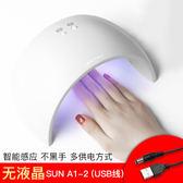 降價促銷兩天-光療機 美甲感應烘干機器甲油膠速干LED美甲燈指甲光療燈烤燈工具