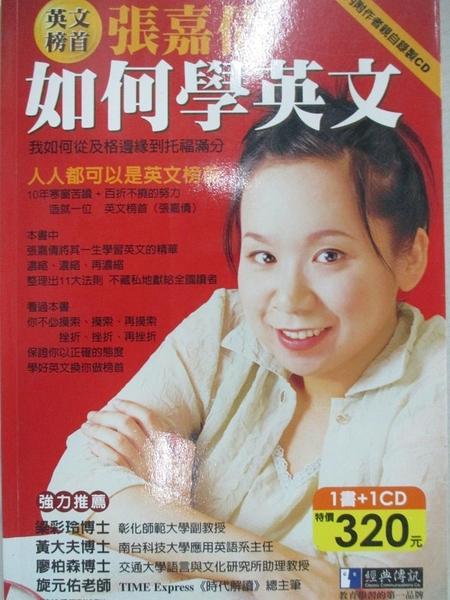 【書寶二手書T1/語言學習_HI6】英文榜首張嘉倩如何學英文書+CD_張嘉倩