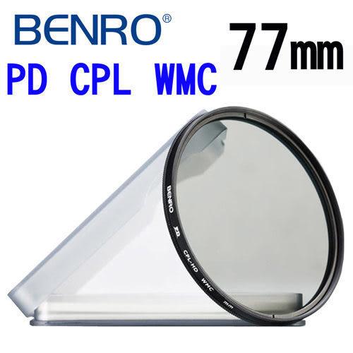 [EYE DC] BENRO 百諾 77mm PD CPL-HD WMC 鍍膜 偏光鏡 薄框 防刮 防撥水 抗油汙 多層膜 環型偏光鏡
