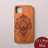 Woodu木製手機殼迷情摩洛哥iPhone 11 Pro Max適用