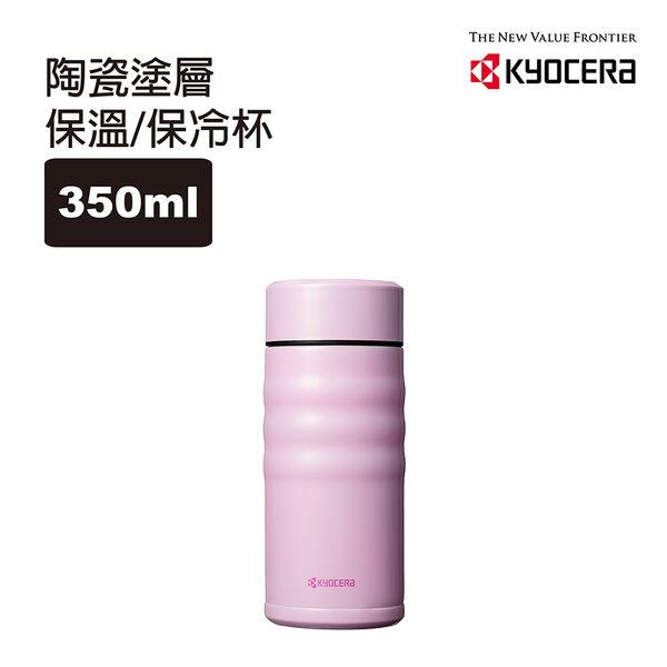 KYOCERA不鏽鋼真空保溫保冷杯350ml