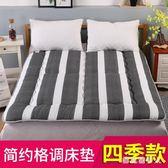床墊 1.8m床褥子墊被褥學生宿舍單人0.9米1.2m海綿榻榻米 AW5069【棉花糖伊人】