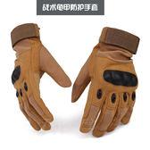 戰術手套全指龜甲防護手套戶外騎行防割軍迷戶外攀巖手套xx7537【雅居屋】