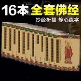 16本 佛經抄經本硬筆字帖經書手抄本全套心經臨摹字帖【淘嘟嘟】