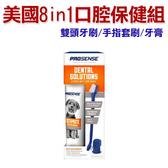 美國8in1.Pro Sense系列口腔保健組合包3oz