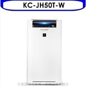 回函贈夏普【KC-JH50T-W】12坪自動除菌離子清淨機 優質家電