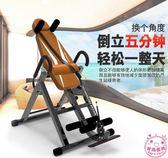 倒立神器家用倒掛器長高拉伸倒吊輔助瑜伽長個增高室內健身器材wy全館八五折