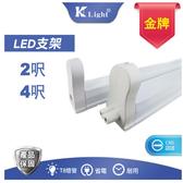 klight T8 2尺空支架 (LED專用)【愛買】