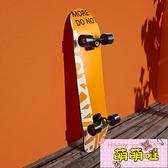 滑板車四輪女生男生兒童滑板短板專業板雙翹滑板【萌萌噠】