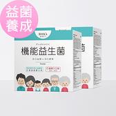 BHK's 機能益生菌粉 (2g/條;30條/盒)2盒組