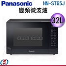 【信源】)32L【Panasonic 國際牌】變頻微波爐 NN-ST65J / NNST65J