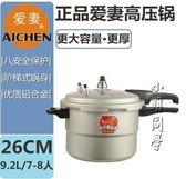 26公分加厚鋁合金壓力鍋