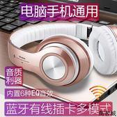 藍牙耳機頭戴式重低音無線游戲運動插卡耳麥 萬客城