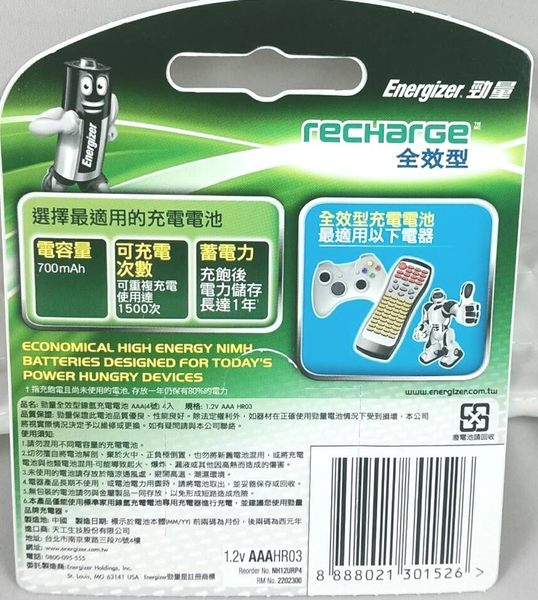Energizer勁量 全效型 鎳氫充電電池 4號    【4入/卡】