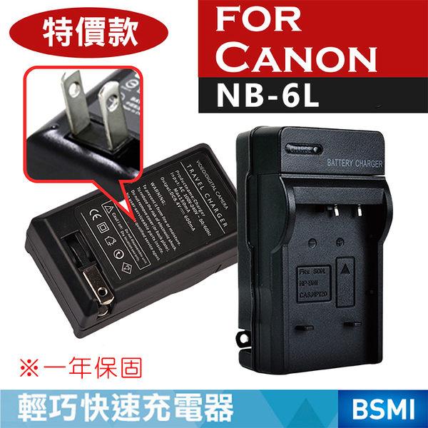 攝彩@Canon NB-6L 副廠充電器 NB6L 佳能壁充座充 全新品 一年保固 Power Shot