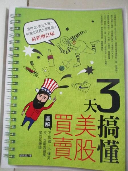 【書寶二手書T1/股票_EIJ】3天搞懂美股買賣(最新增訂版):不出國、不懂英文,也能靠蘋果、星